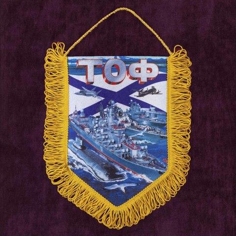 Купить вымпел Тихоокеанский флот - Магазин тельняшек.ру 8-800-700-93-18