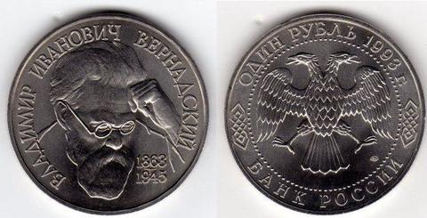 (ац) 1 рубль В.И. Вернадский 1993 года
