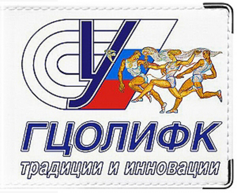 """Обложка для студенческого билета """"ГЦОЛИФК"""""""