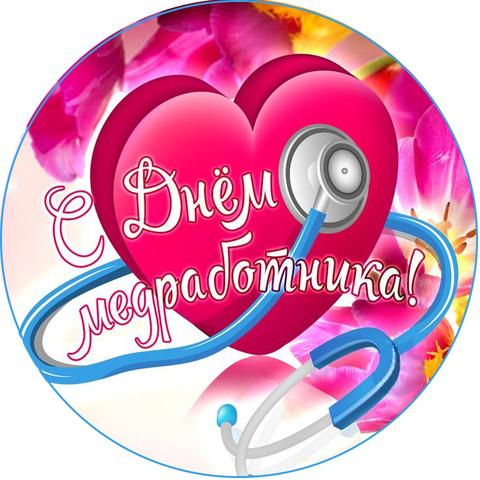 Съедобные картинки на вафельной бумаге, День медицинского работника 21