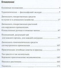 Рейнхард Ю. Бережное врачевание самостоятельно приготовленными средствами