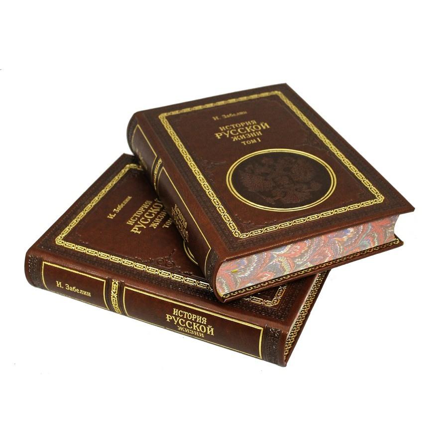 История Русской жизни (в 2-х томах). И. Забелин