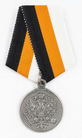 Медаль «За усмирение польского мятежа» (копия)