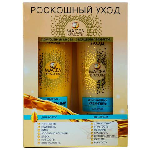 Подарочный набор Роскошный уход - 7 масел красоты