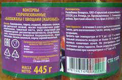 Белорусские консервы баклажаны жареные с овощами 445г. Горынь - купить с доставкой на дом по Москве и всей России