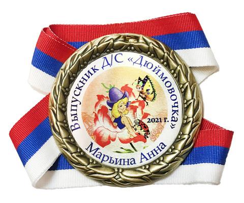 Медаль индивидуальная выпускнику д/с с номером и именем (Дюймовочка 2)