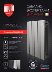 Радиатор биметаллический Royal Thermo PianoForte Bianco Traffico (белый)  - 8 секций