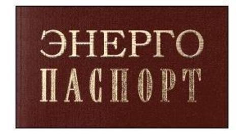 Проверка Энергетических Паспортов в программном комплексе АРМ Е-ПАС