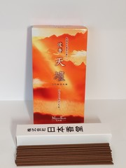Jinkoh Tendan