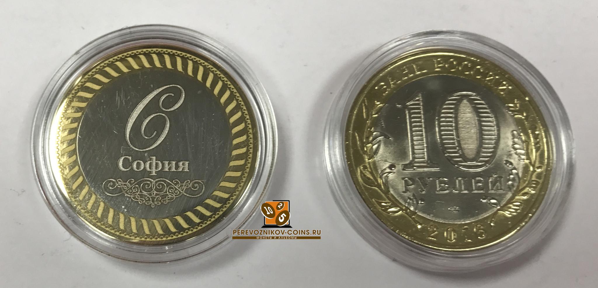 София. Гравированная монета 10 рублей