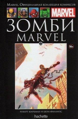 Ашет №22 Marvel Зомби (Б/У)