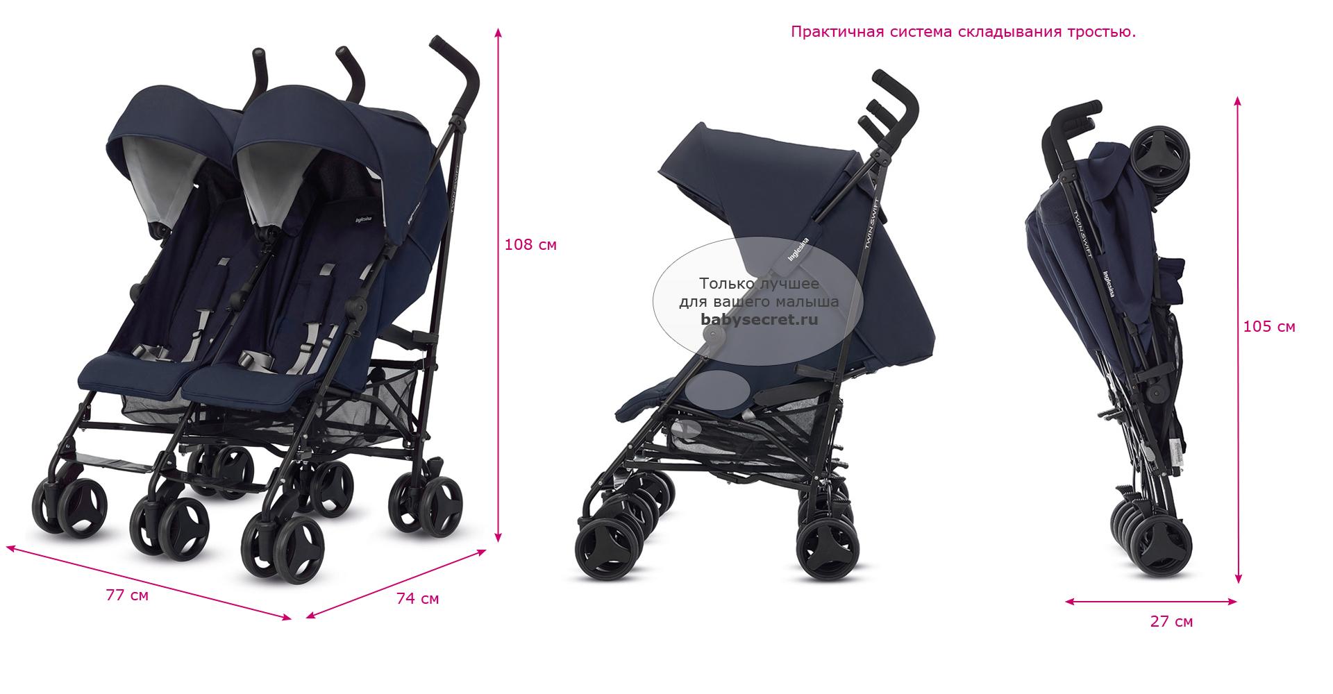 Прогулочная коляска для двойни Twin Swft (цвет Grafite)