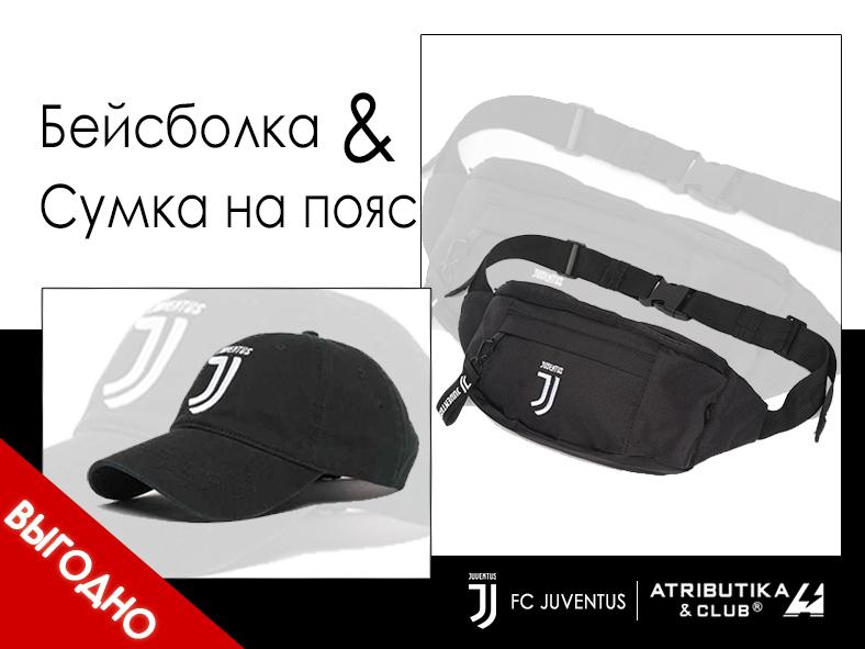Комплект ФК Ювентус (бейсболка подростковая и сумка на пояс)