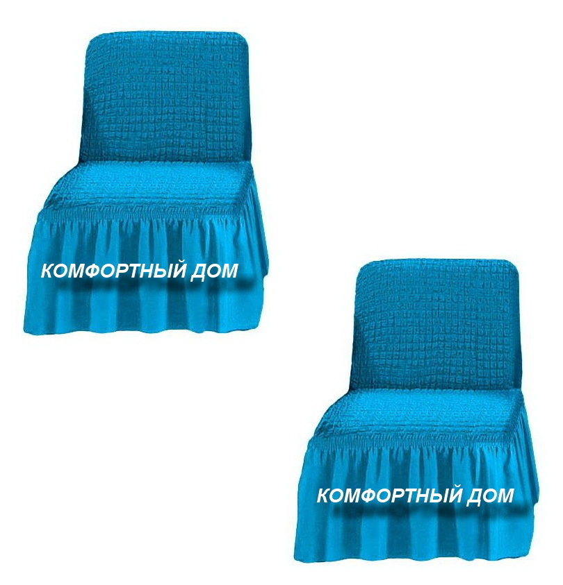 Чехол на два кресла, без подлокотников, лазурный