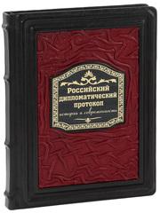 Российский дипломатический протокол. История и современность