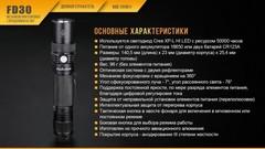 Фонарь светодиодный Fenix FD30 (900 лм, аккумулятор)