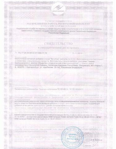 БАД для мужчин  Фулибао  - 6 капсул (0,3 гр.)