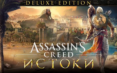 Assassins Creed Истоки - DELUXE EDITION (для ПК, цифровой ключ)
