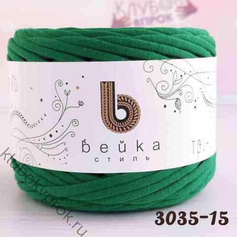Пряжа трикотажная Бейка стиль 6мм, 3035-15 Лесной зеленый