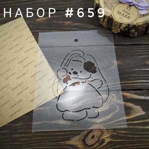 Набор №659 - Зайка
