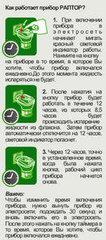Комплект РАПТОР c таймером Gk1430