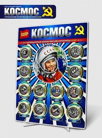 Набор «Космос». Цветные гравированные монеты 25р. в планшете с коробкой
