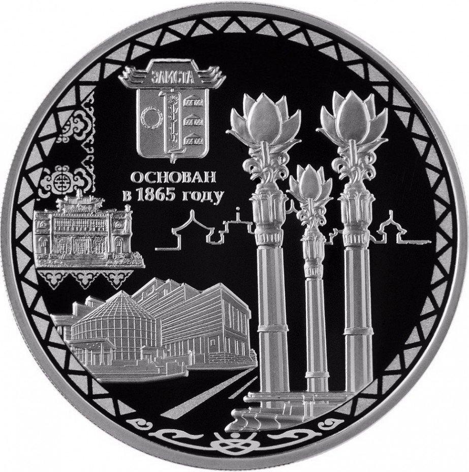 3 рубля. 150-летие основания г. Элисты. 2015 год