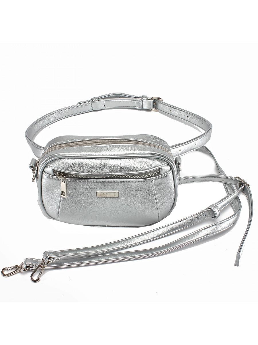 Серебряная сумка на пояс.