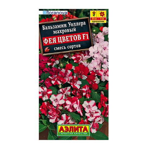Бальзамин махровый Фея цветов F1, смесь окрасок (Аэлита)