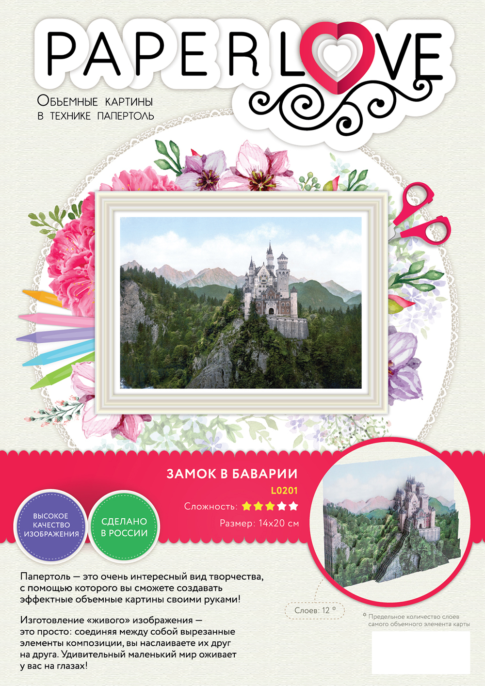 Папертоль Замок в Баварии — фото обложки