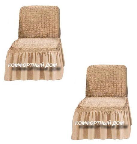 Чехол на два кресла, без подлокотников, песочный