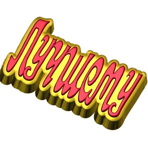 Пластиковая форма для шоколада надпись прописными буквами 5см ЛУЧШЕМУ
