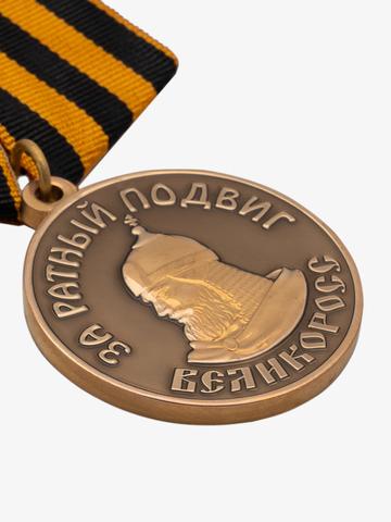 Медаль ВЕЛИКОРОСС  «За ратный Подвиг в битве за освобождение Руси от ига иноземных брендов»