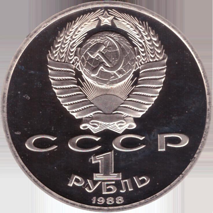 (Proof) 1 рубль 1988 год