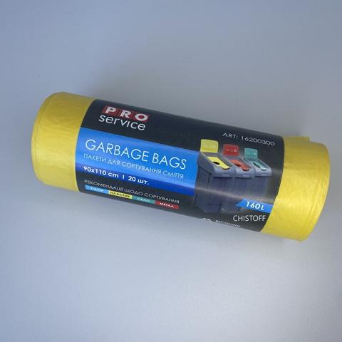 Пакеты для мусора PRO LD для сортировки пластика 160л/20шт. желтые