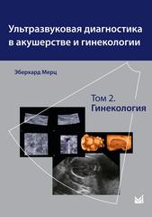 Ультразвуковая диагностика в акушерстве и гинекологии. Т.2. Гинекология