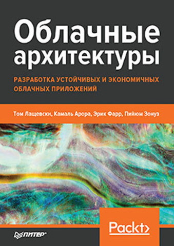 Книга: Лащевски Т., Арора К., Фарр Э., Зонуз П.