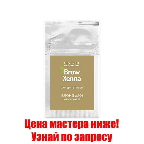 Хна для бровей BrowXenna Блонд #201, жемчужный, (саше-рефилл), 6 г,