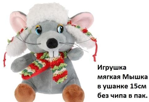 Мышка 20393TNS в ушанке НЕ ОЗВУЧ. Мульти-пульти
