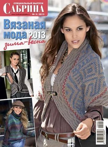 Журнал по вязанию Сабрина № 02/2013, спецвыпуск