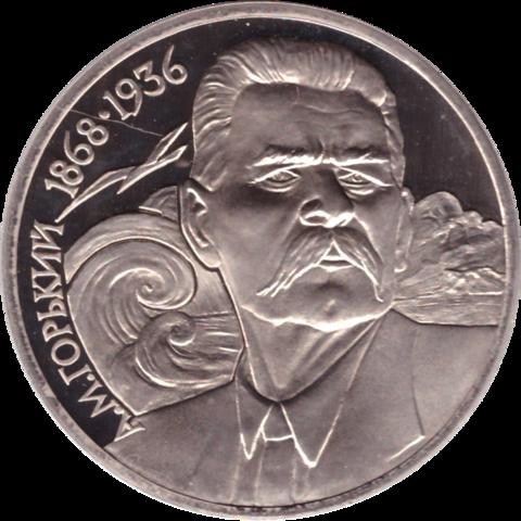"""(Proof) 1 рубль 1988 год """"120 лет со дня рождения А.М. Горького"""""""
