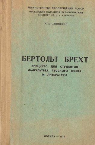 Бертольд Брехт