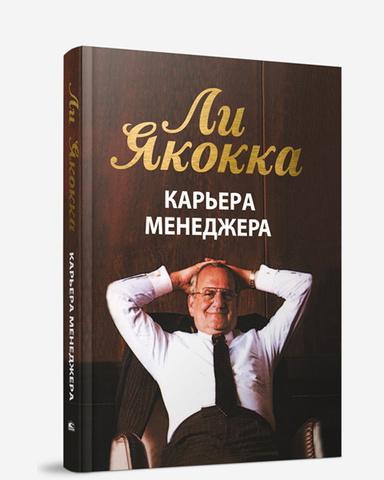 Карьера менеджера Ли Якокка книга по лидерству психологии успеха личностному росту