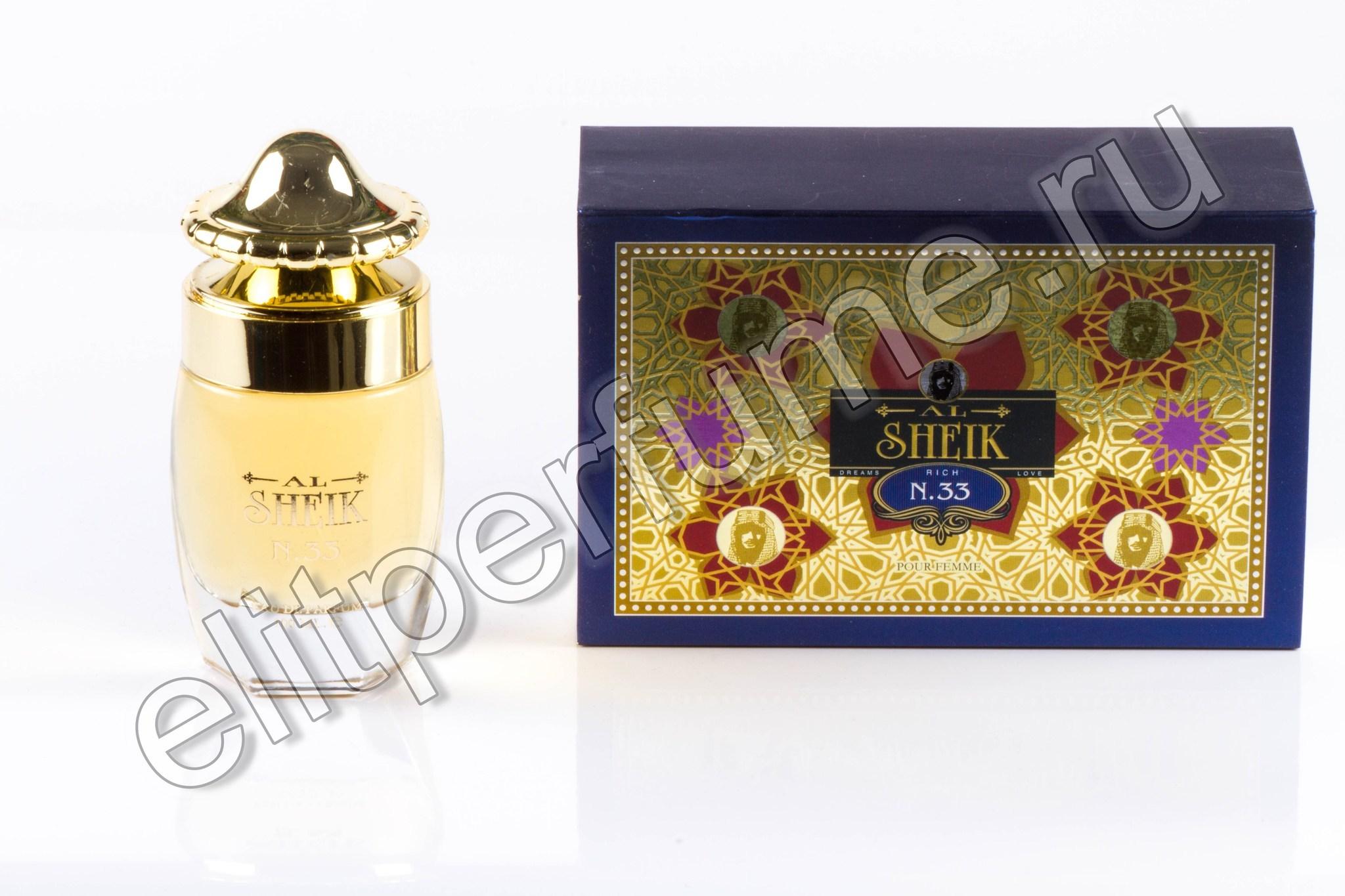 Пробники для Al Sheik 33 Аль Шейх 33 1 мл спрей от Фрагранс Ворлд Fragrance world