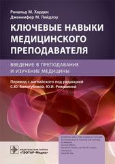 Ключевые навыки медицинского преподавателя. Введение в преподавание и изучение медицины