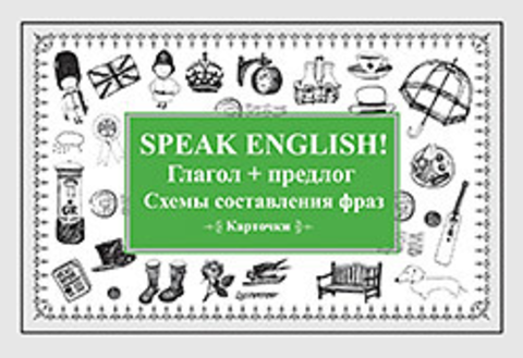 Карточки. Speak English! Глагол + предлог. Схемы составления фраз.