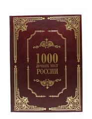 1000 лучших мест России.