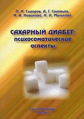Сахарный диабет: психосоматические аспекты