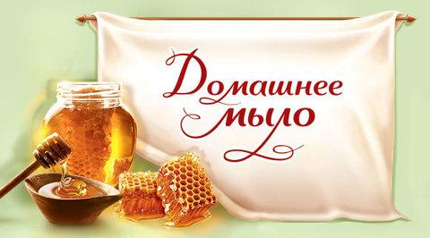 Бирка для мыла Домашнее мыло/Медовое