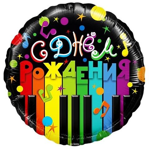 Шар круг С днем рождения, Музыка, 45 см